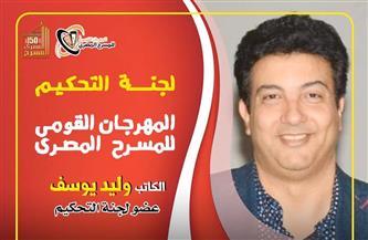 الكاتب وليد يوسف ينضم لعضوية لجنة تحكيم المهرجان القومي للمسرح المصري