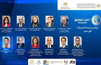 """ندوة افتراضية لمؤتمر """"مصر تستطيع بالصناعة"""" حول توطين صناعة السيارات.. اليوم"""