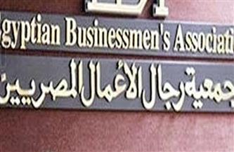 """""""رجال أعمال الإسكندرية"""" تبحث التعاون مع منسق الأمم المتحدة بالقاهرة"""