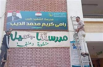 إطلاق اسم طبيبين من شهداء كورونا على مدرستين فى بسيون بالغربية | صور