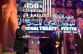 وزيرة الثقافة في افتتاح المهرجان القومي للمسرح: دورة الإصرار تتحدى الظروف الاستثنائية