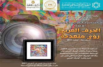 """متحف الفن الإسلامي يبدأ في استقبال الصور الفوتوغرافية المشاركة في """"عدسة 2"""""""