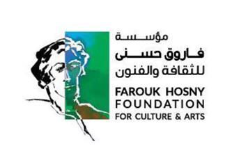 """إعلان أسماء المتأهلين للمرحلة النهائية في جوائز مؤسسة """"فاروق حسني"""".. تعرف على التفاصيل"""