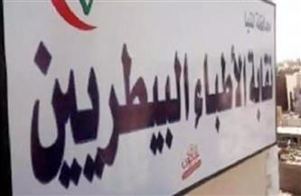 """""""البيطريين"""": لا طعون أو تنازلات لمرشحي انتخابات فرعي القاهرة والجيزة"""