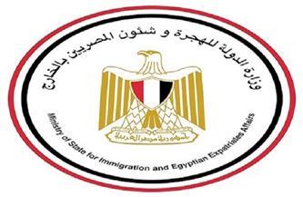 """""""الهجرة"""" تواصل إطلاق حملاتها لتعريف المصريين بالخارج """"كيفية الاستثمار بالبورصة"""""""