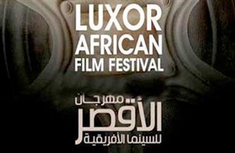 اجتماع «مهرجان الأقصر للسينما الإفريقية» بحضور حميدة وسلوى محمد علي وجابي خوري