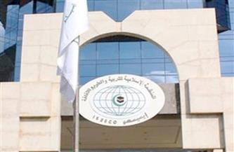 """انطلاق أعمال مؤتمر الإيسيسكو الدولي """"اللغة العربية استشراف في عالم متحول"""""""