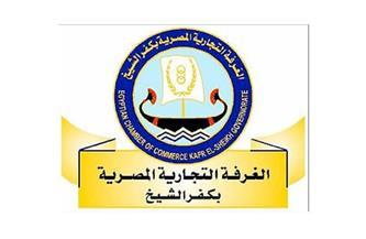 """تجارية """"كفر الشيخ"""" تنظم دورة تدريبية لمزاولة نشاط الاستيراد الأسبوع المقبل"""