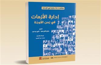 """""""إدارة الأزمات في زمن الأوبئة"""" كتاب جديد من الصين عن """"بيت الحكمة"""""""