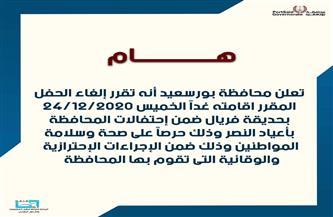 بورسعيد تلغي حفل العيد القومي للمحافظة بسبب فيروس كورونا