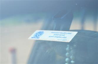 «رصد المخالفات ومنع السرقة».. مميزات الملصق الإلكتروني للسيارات| فيديو