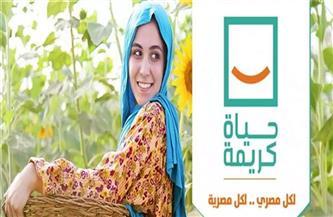 متطوعون في «حياة كريمة»: لمسنا حياة الفقراء بعد مشاركتنا في المبادرة.. ويوجهون رسالة للمصريين| فيديو