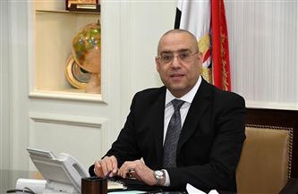 وزير الإسكان: 1.5 مليار جنيه حجم استثمارات منظومة فصل الصرف الصناعي عن الآدمي ببرج العرب الجديدة