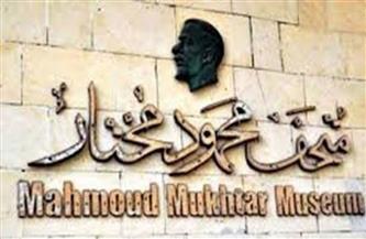 احتفالية «25 خان مغربى» بمتحف محمود مختار «أون لاين»
