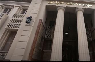 شاهد مراحل تطوير مجمع محاكم عابدين | فيديو
