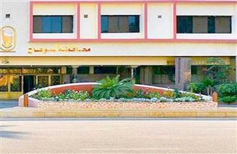 محافظة سوهاج: استمرار تلقي طلبات التقدم لمسابقة اختيار الأم المثالية حتى 14 فبراير الحالي