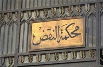 """اليوم.. محكمة النقض تنظر طعن 9 مدانين على حكم إعدامهم بـ """"قتل حارس محافظ البنك المركزي السابق"""""""