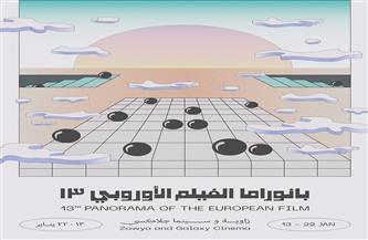 تفاصيل الدورة الـ13 من بانوراما الفيلم الأوروبي