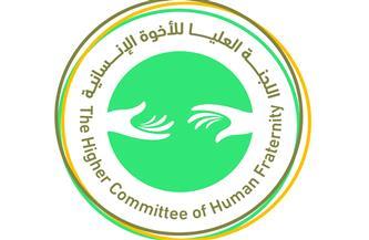 """""""أديان من أجل الإنسانية"""" تهنئ """"اللجنة العليا للأخوة"""" باعتماد اليوم العالمي للأخوة الإنسانية"""