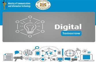"""""""بكرة ديجيتال"""".. مبادرة قومية لتنمية القدرات الرقمية لشباب المحافظات"""