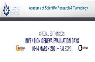 أكاديمية البحث العلمي تدعو المبتكرين للاشتراك في معرض جنيف الدولي