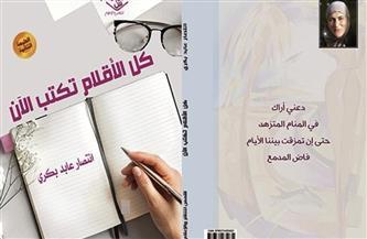 """قصص الشتات الفلسطيني في رواية """"كل الأقلام تكتب الآن"""""""