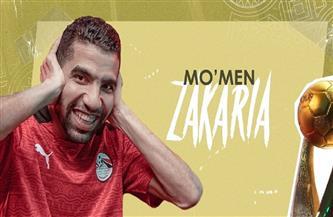 هل سيتواجد مؤمن زكريا مع بعثة الأهلي في كأس العالم للأندية؟