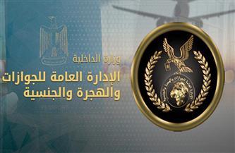 بالأسماء.. سحب الجنسية المصرية من 22 شخصًا بينهم 7 سيدات وطفل