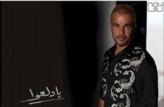 """""""يا دلعو"""" عمرو دياب يطرح أحدث أغنيات ألبومه الجديد مع تركي آل الشيخ"""