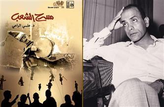 «مسرح الشعب».. ثلاثة كتب في إصدار جديد للدكتور علي الراعي   صور