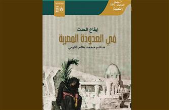 «إيقاع الحدث في العدودة المصرية».. إصدار جديد من سلسلة «الدراسات الشعبية» | صور