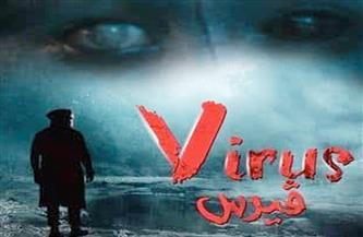 """القومي للسينما ينفرد بالعرض العام الأول لفيلم  """"فيروس"""""""