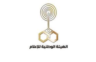 الهيئة الوطنية للإعلام تحتفل بعيدالفطرالمبارك على قنواتها وإذاعاتها المختلفة