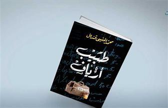 """مكتبة تنمية تناقش """"طبيب أرياف"""" لمحمد المنسي قنديل.. الثلاثاء"""