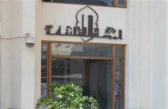 """""""استراتيجية الدولة الوطنية لمكافحة الفساد"""" في ندوة بـ""""الأعلى للثقافة"""" اليوم"""