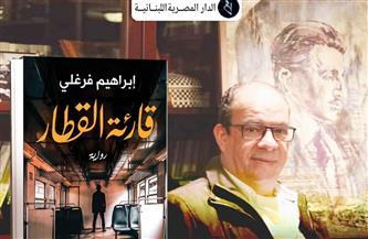 """""""قارئة القطار"""".. أحدث روايات إبراهيم فرغلي"""