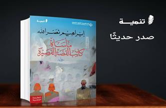 صدور طبعة مصرية من رواية «مأساة كاتب القصة القصيرة»