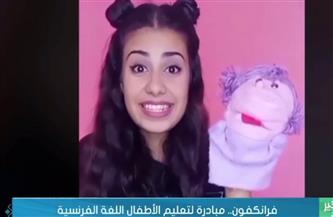 فرانكفون.. مبادرة لتعليم الأطفال اللغة الفرنسية   فيديو