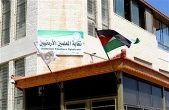 الأردن تحكم بحل نقابة المعلمين وحبس أعضاء مجلسها لمدة سنة
