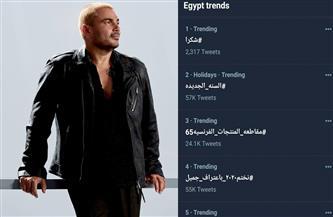 """عمرو دياب يتصدر تريند تويتر بأغنيته الجديدة """"شكرا"""""""