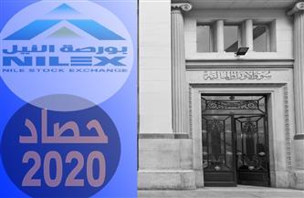 بقيمة 1.3 مليار جنيه.. قفزة فى تداولات بورصة النيل خلال 2020
