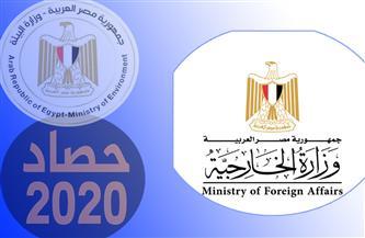 تعرف على جهود وزارة الخارجية في مجال البيئة في ٢٠٢٠