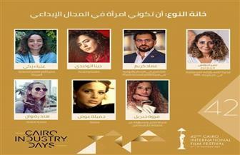 """حلقة نقاشية في القاهرة السينمائي بعنوان """"خانة النوع.. أن تكوني امرأة في المجال الإبداعي"""""""