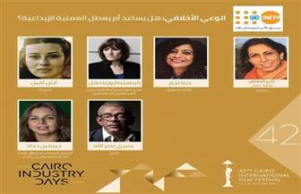 غدا في مهرجان القاهرة.. حلقة نقاشية عن الوعي الأخلاقي والعملية الإبداعية