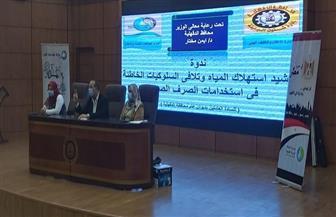 ندوة للتوعية بترشيد استهلاك المياه في محافظة الدقهلية | صور