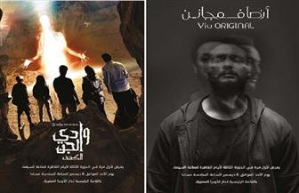 عرض «أنصاف مجانين» و«وادي الجن» ضمن فعاليات أيام القاهرة لصناعة السينما غدا