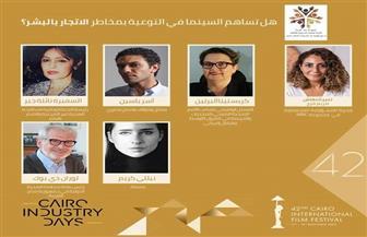 آسر يس ونيللي كريم في جلسة للتوعية بمخاطر الاتجار بالبشر على هامش «القاهرة السينمائي»