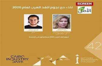 الكشف عن «نجوم الغد العرب» بمشاركة أحمد مالك غدا على هامش «القاهرة السينمائي»