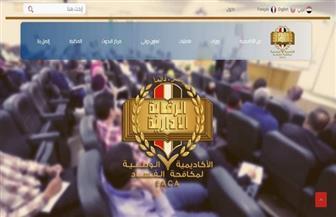 الأكاديمية الوطنية لمكافحة الفساد تدشن موقعها الإلكتروني الجديد على شبكة الإنترنت