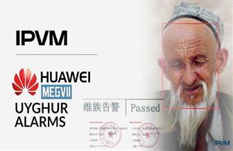 هواوي الصينية تطور نظاما لتتبع والتعرف على وجوه مسلمي الأيغور